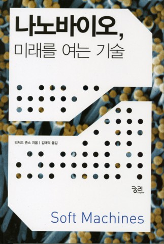 Soft Machines Korean cover